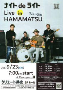 ナイトdeライトのコンサートが浜松で行われます。 当教会からもボランティアスタッフとして応援しています。 希望