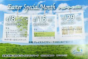 4月はイースター(復活祭)のイベントがあります。 普段、教会に行ったことないという方でも、この機会に来てみませ