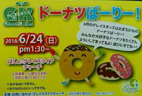 6月24日(日) 13:30からドーナツぱーりーがあります。 幼稚園~小学生、中学生までいろいろな年代がいます